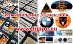 Изготовление 3D наклеек