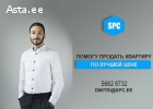 Маклер-услуги продажи и аренды недвижимости
