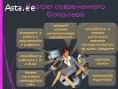 Весь спектр бухгалтерских услуг и консультации